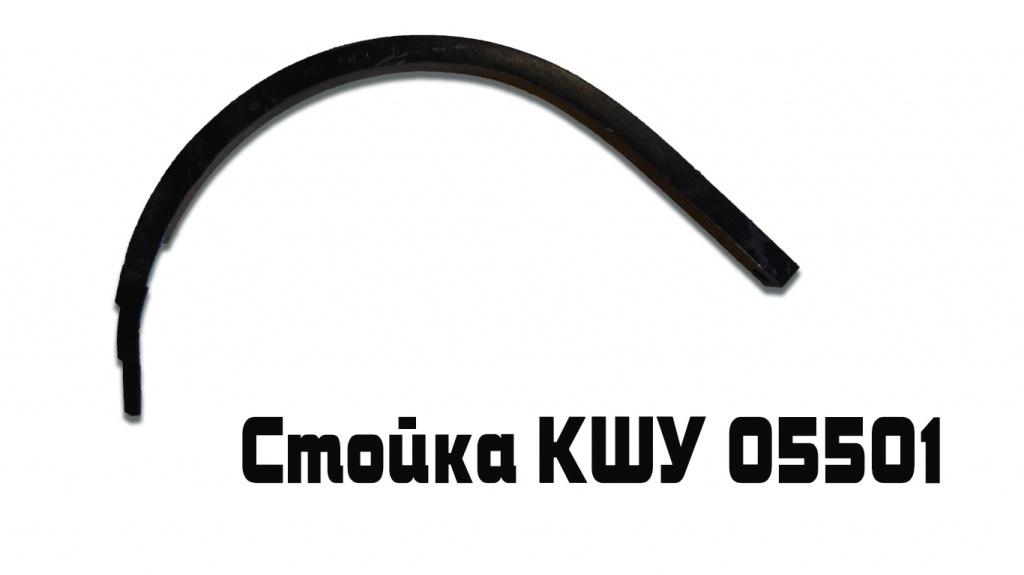 Стойка КШУ 05501.jpg