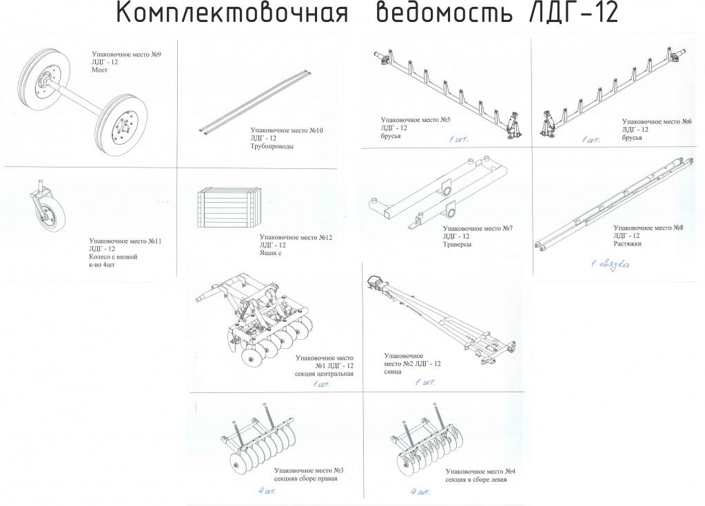 комплектовочная ведомость лдг-12.jpg