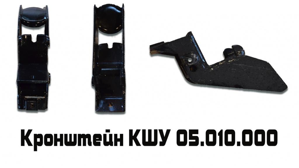 Кронштейн КШУ 05.010.000.jpg